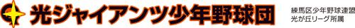 光ジャイアンツ少年野球団 【 東京/練馬区・光が丘/部員募集中!】